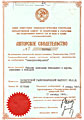 Russian Patent # 1817335